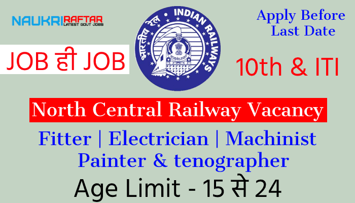 North Central Railway NCR Recruitment 2020