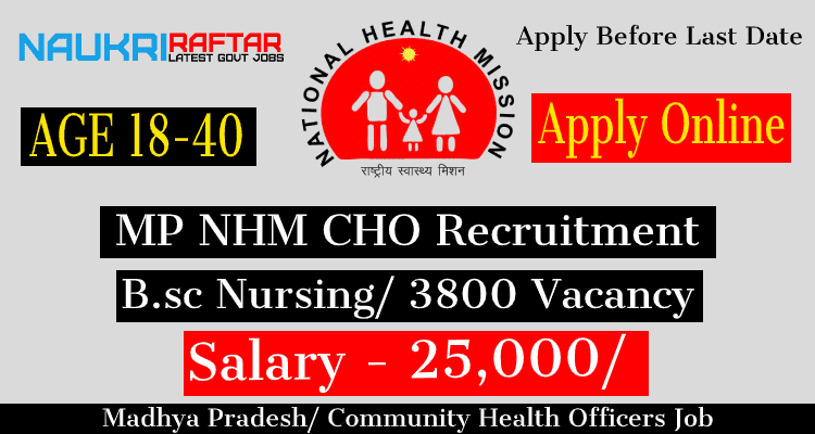 MP NHM CHO Vacancy 2020-21