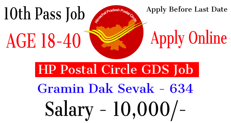HP Postal Circle GDS Recruitment