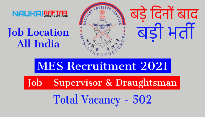 MES Recruitment 2021 Notification