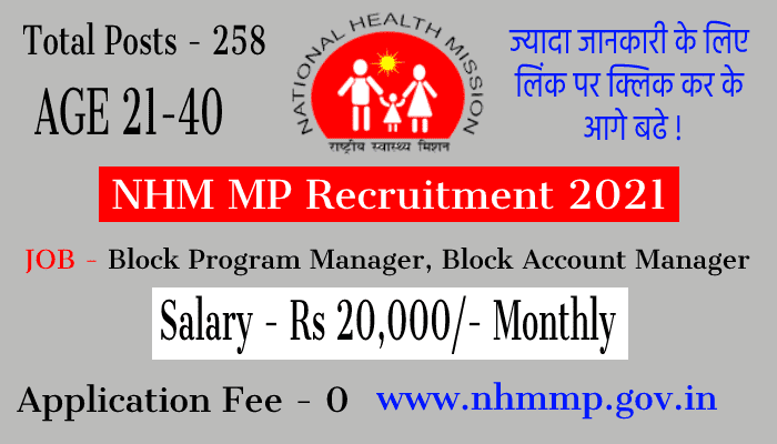 MP Block Program Manager Vacancy